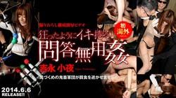 Tokyo Hot n0956 問答無用姦 吉永小夜 Sayo Yoshinaga